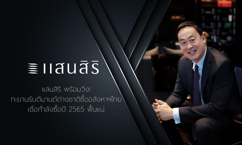 แสนสิริพร้อมวิ่ง-ทะยานรับดีมานด์ต่างชาติซื้ออสังหาฯไทย-เชื่อกำลังซื้อปี-2565-ฟื้นแน่