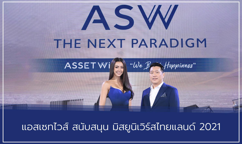 แอสเซทไวส์-สนับสนุน-มิสยูนิเวิร์สไทยแลนด์-2021