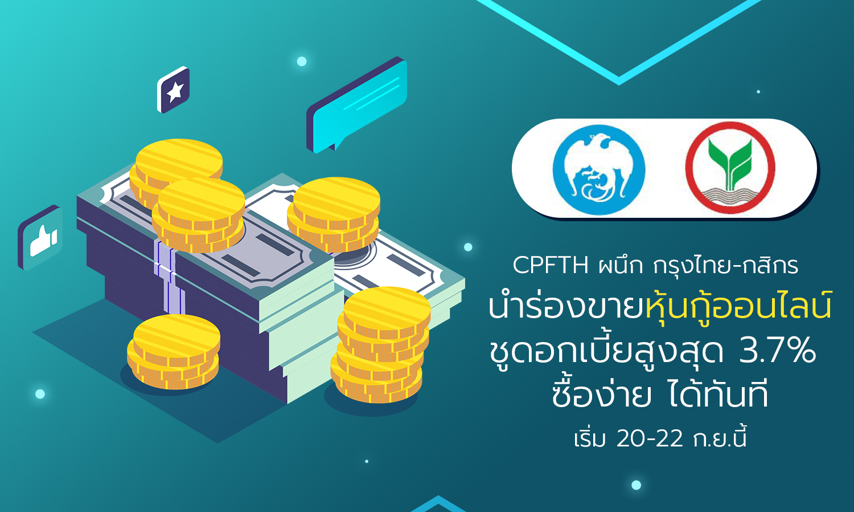 CPFTH ผนึก กรุงไทย-กสิกร นำร่องขายหุ้นกู้ออนไลน์ เริ่ม 20-22 ก.ย.นี้