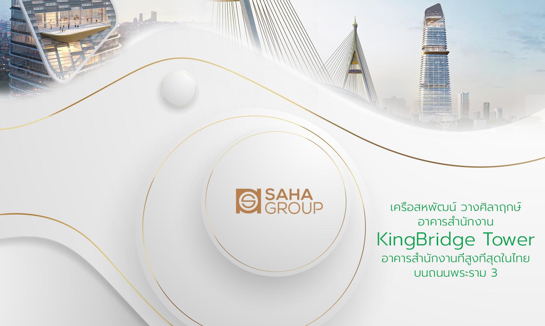 เครือสหพัฒน์ วางศิลาฤกษ์โครงการอาคารสำนักงาน KingBridge Tower อาคารสำนักงานที่สูงที่สุดในไทย บนถนนพระราม 3