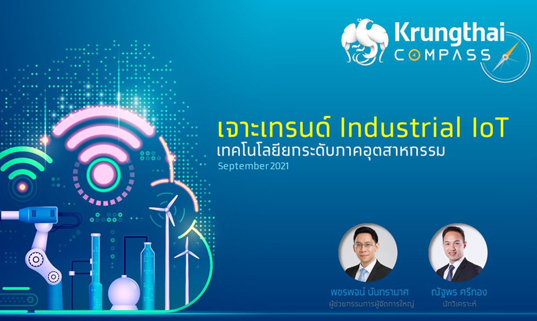 กรุงไทย-ชี้ภาคอุตสาหกรรมไทยควรเร่งยกระดับประสิทธิภาพด้วย-industrial-internet-of-things-iiot-