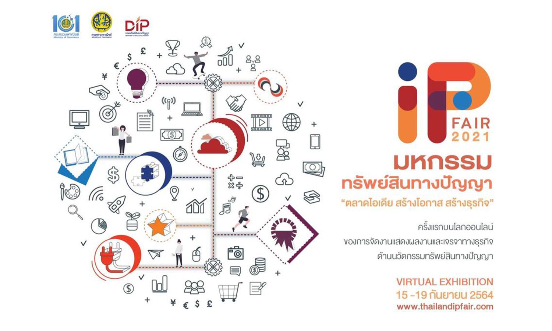15 - 19 กันยายน 2564 งานมหกรรมทรัพย์สินทางปัญญา หรือ IP Fair 2021