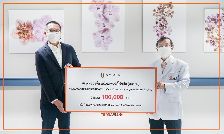 ออริจิ้น-ร่วมระดมทุน-พัฒนาวัคซีนไทย-chulacov19-เพื่อคนไทย