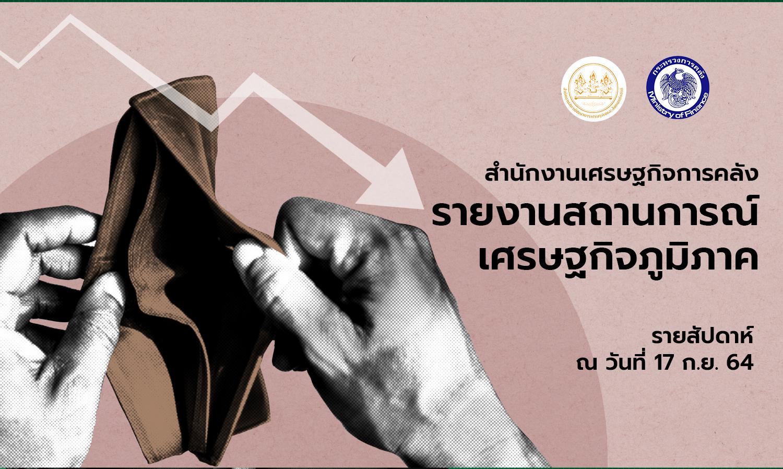 สำนักงานเศรษฐกิจการคลังรายงานสถานการณ์เศรษฐกิจภูมิภาค-รายสัปดาห์-ณ-17-ก-ย-64