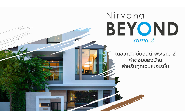 เนอวานา-บียอนด์-พระราม-2-คำตอบของบ้านสำหรับทุกเจนเนอเรชั่น