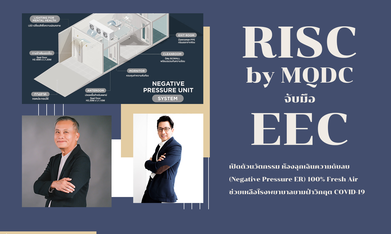 risc-by-mqdc-จับมือ-eec-เปิดตัวนวัตกรรม-ห้องฉุกเฉินความดับลบ-negative-pressure-er-100-fresh-air-ช่วยเหลือโรงพยาบาลยามฝ่าวิกฤต-covid-19