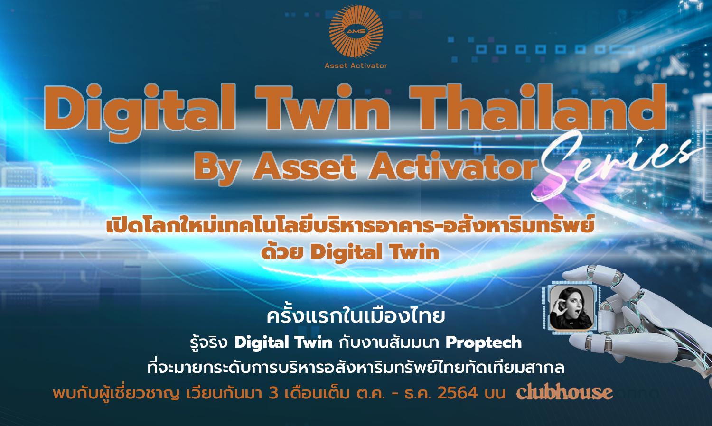 สัมมนา Digital Twin Thailand Series By Asset Activator เปิดโลกใหม่เทคโนโลยีบริหารอาคาร-อสังหาริมทรัพย์ ด้วย Digital Twin