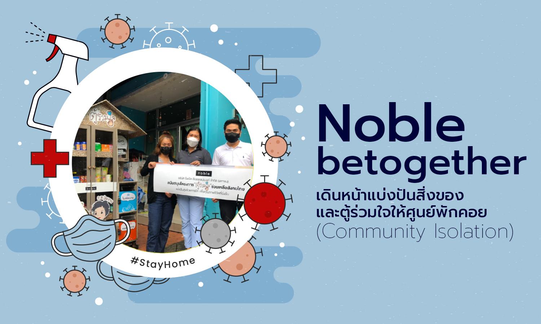 noble-betogetherเดินหน้าแบ่งปันสิ่งของและตู้ร่วมใจให้ศูนย์พักคอย-community-isolation