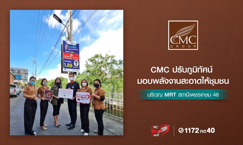 CMC ปรับภูมิทัศน์ มอบพลังงานสะอาดให้ชุมชน บริเวณ MRT สถานีเพชรเกษม 48 ตอกย้ำความมุ่งมั่นพัฒนาอย่างยั่งยืนสู่สังคมไทย