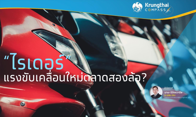 ไรเดอร์ แรงขับเคลื่อนใหม่ตลาดสองล้อ โดย Krungthai COMPASS