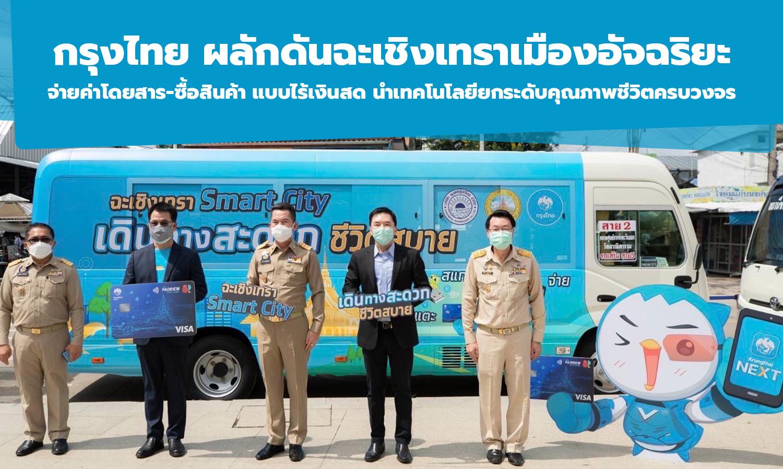 กรุงไทย ผลักดันฉะเชิงเทราเมืองอัจฉริยะ จ่ายค่าโดยสาร-ซื้อสินค้า แบบไร้เงินสด นำเทคโนโลยียกระดับคุณภาพชีวิตครบวงจร