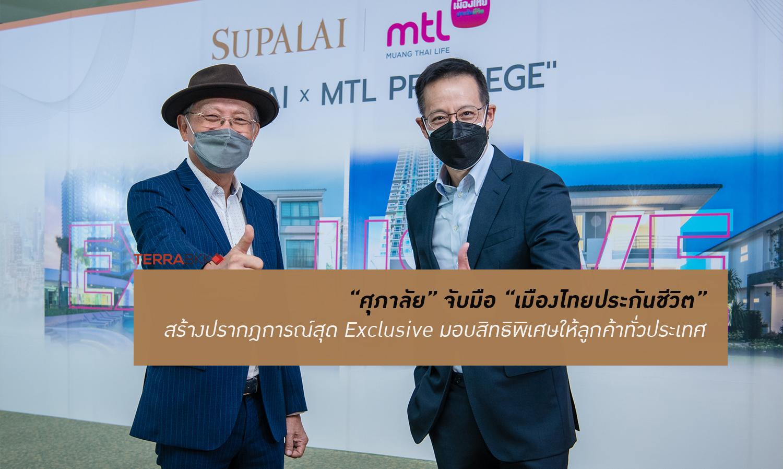 """""""ศุภาลัย"""" จับมือ """"เมืองไทยประกันชีวิต"""" สร้างปรากฎการณ์สุด Exclusive มอบสิทธิพิเศษให้ลูกค้าทั่วประเทศ"""