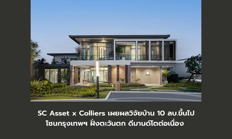 sc-asset-x-colliers-เผยผลวิจัยบ้าน-10-ลบ-ขึ้นไป-โซนกรุงเทพฯ-ฝั่งตะวันตก-ดีมานด์โตต่อเนื่อง