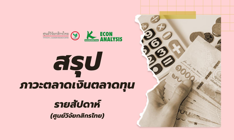 เงินบาทฟื้นตัวกลับมาบางส่วน หลังแตะระดับอ่อนสุดรอบกว่า 4 ปี  ขณะที่หุ้นไทยร่วงลงตามตลาดหุ้นต่างประเทศ