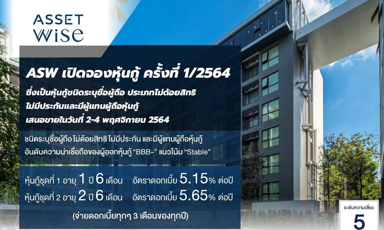 ASW เปิดจองหุ้นกู้ ครั้งที่ 1/2564 วันที่ 2-4 พฤศจิกายน 2564