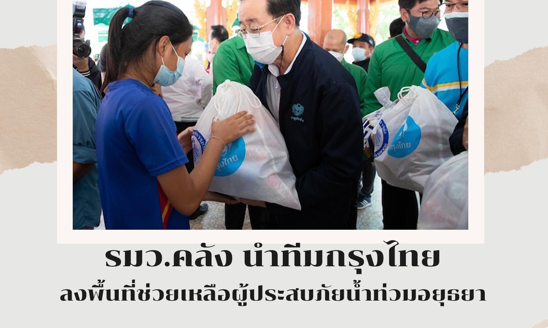 รมว.คลังนำทีมกรุงไทยลงพื้นที่ช่วยเหลือผู้ประสบภัยน้ำท่วมอยุธยา