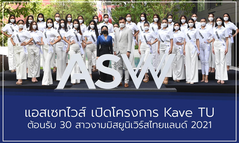 แอสเซทไวส์ เปิดโครงการ Kave TU ต้อนรับ 30 สาวงามมิสยูนิเวิร์สไทยแลนด์ 2021