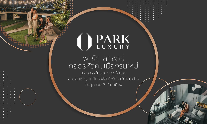 พาร์ค ลักชัวรี่ ถอดรหัสคนเมืองรุ่นใหม่ สร้างสรรค์ประสบการณ์ขั้นสุด ส่งคอนโดหรู ไนท์บริดจ์จับไลฟ์สไตล์ที่แตกต่าง บนสุดยอด 3 ทำเลเมือง