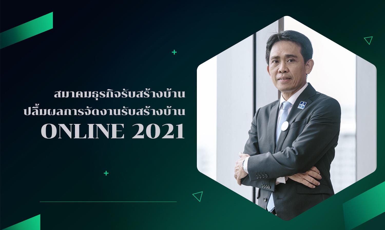 สมาคมธุรกิจรับสร้างบ้าน ปลื้มผลการจัดงานรับสร้างบ้าน Online 2021