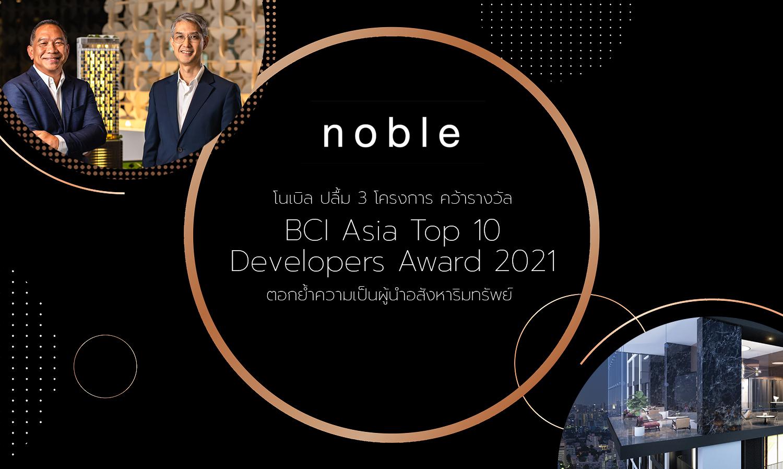 โนเบิล ปลื้ม 3 โครงการ คว้ารางวัล BCI Asia Top 10 Developers Award 2021 ตอกย้ำความเป็นผู้นำอสังหาริมทรัพย์