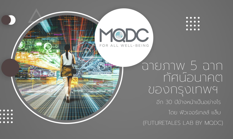 ฉายภาพ 5 ฉากทัศน์อนาคตของกรุงเทพฯ อีก 30 ปีข้างหน้าเป็นอย่างไร โดย ฟิวเจอร์เทลส์ แล็บ(FutureTales Lab by MQDC)