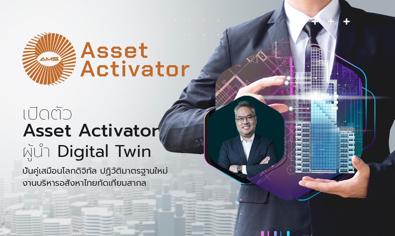 เปิดตัว Asset Activator ผู้นำ Digital Twin ปั้นคู่เสมือนโลกดิจิทัล ปฏิวัติมาตรฐานใหม่งานบริหารอสังหาไทยทัดเทียมสากล