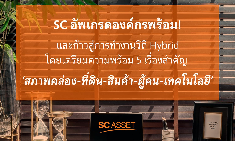 sc-asset-อัพเกรดองค์กร-รับโอกาสเปิดประเทศ-พร้อม-เตรียมลุยทำงานวิถี-hybrid-พ-ย-นี้