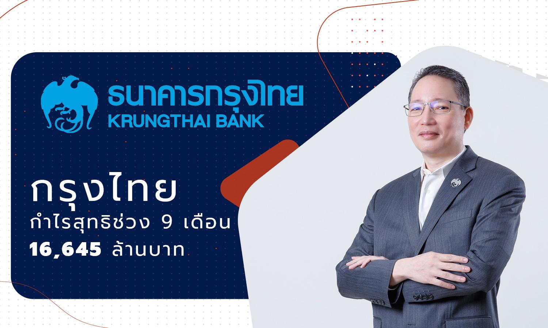 กรุงไทย-กำไรสุทธิช่วง-9-เดือน-16-645-ล้านบาท