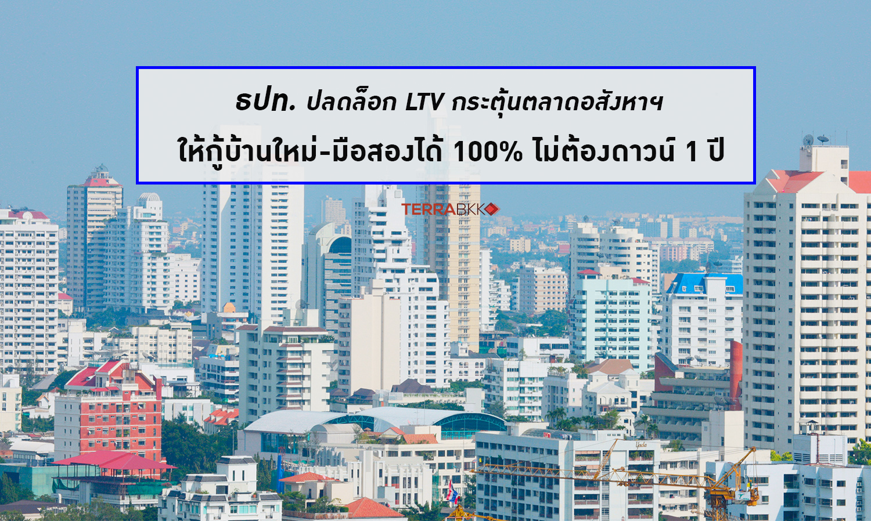 ธปท. ปลดล็อก LTV กระตุ้นตลาดอสังหาฯ ให้กู้บ้านใหม่-มือสองได้ 100% ไม่ต้องดาวน์ 1 ปี