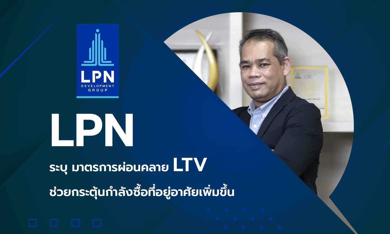 lpn-ระบุ-มาตรการผ่อนคลาย-ltv-ช่วยกระตุ้นกำลังซื้อที่อยู่อาศัยเพิ่มขึ้น