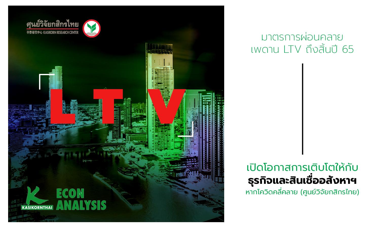 มาตรการผ่อนคลายเพดาน-ltv-ถึงสิ้นปี-65-เปิดโอกาสการเติบโตให้กับธุรกิจและสินเชื่ออสังหาฯ-หากโควิดคลี่คลาย-ศูนย์วิจัยกสิกรไทย