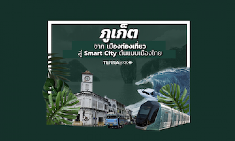 TERRABKK ทำเลศักยภาพภูเก็ต ก้าวไปอีกขั้นจาก เมืองท่องเที่ยว สู่ Smart City ต้นแบบเมืองไทย