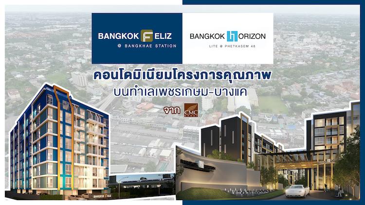 TERRABKK : วิดีโอทำเลศักยภาพ  Bangkok Feliz @ Bangkhae Station