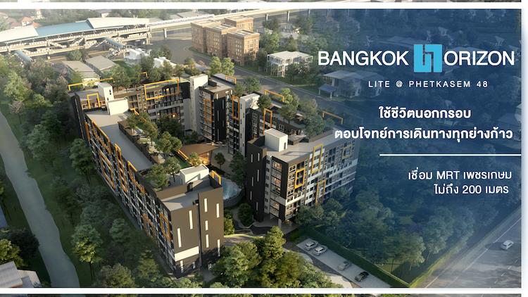 TERRABKK : วิดีโอทำเลศักยภาพ Bangkok Horizon Lite @สถานีเพชรเกษม48