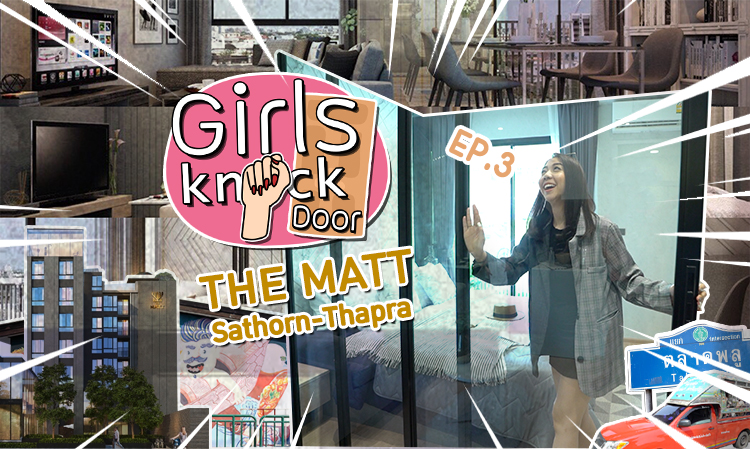 Girls Knock Door EP.3 พบกับ