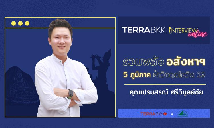 TERRABKK รวมพลังอสังหาฯ 5 ภูมิภาค ฝ่าวิกฤตโควิด 19 คุณเปรมสรณ์ ศรีวิบูลย์ชัย นายกสมาคมการค้าอสังหาริมทรัพย์ระยอง