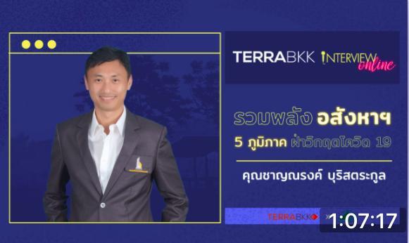 TERRABKK : รวมพลังอสังหาฯ 5 ภูมิภาค ฝ่าวิกฤตโควิด 19 คุณชาญณรงค์ บุริสตระกูล อสังหาริมทรัพย์ขอนแก่น