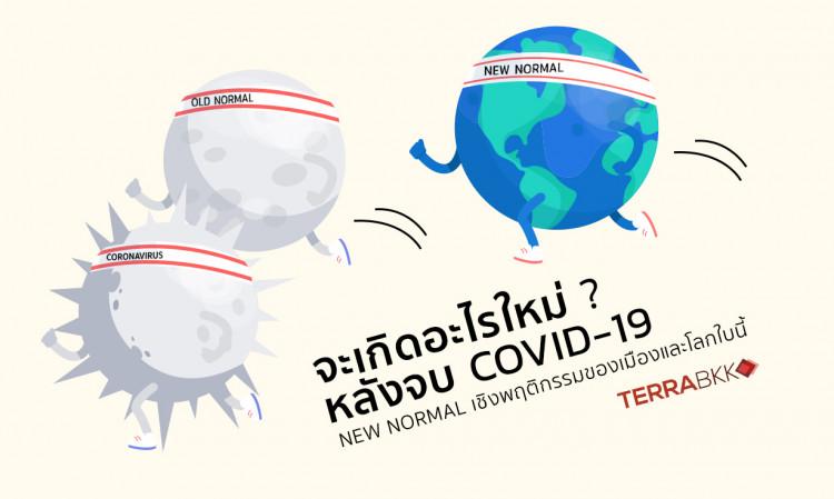 TERRABKK NEWS ความปกติใหม่ (New Normal) ของเมืองหลังจบ COVID-19