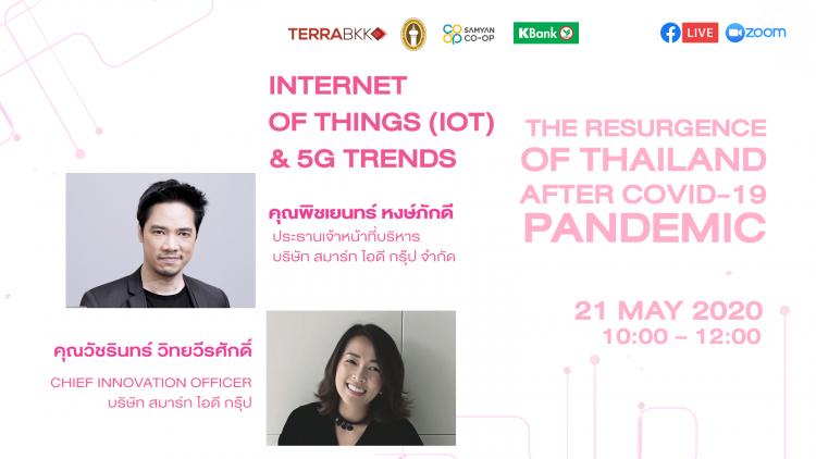 Internet of Things (IoT) & 5G Trends โดย คุณพิชเยนทร์ หงษ์ภักดี CEO บริษัท สมาร์ทไอดีกรุ๊ป จำกัด และ คุณวัชรินทร์ วิทยวีรศักดิ์ CIO บริษัท สมาร์ทไอดีกรุ๊ป จำกัด