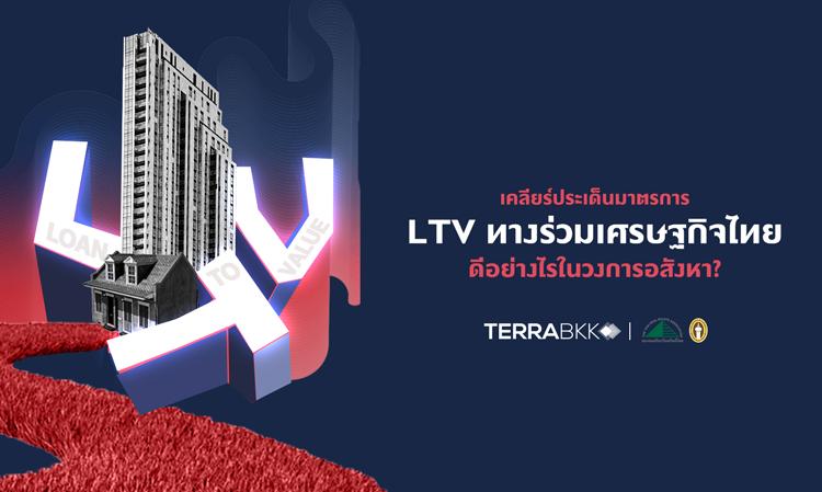 เคลียร์ประเด็นมาตรการ LTV ทางร่วมเศรษฐกิจไทย ดีอย่างไร ในวงการอสังหา?