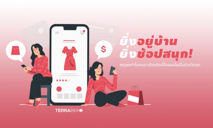 TERRABKK NEWS Retail Therapy ช้อปปิ้งออนไลน์ โตสวนกระแสวิกฤต