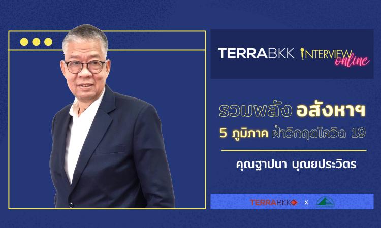 TERRABKK รวมพลังอสังหาฯ 5 ภูมิภาค ฝ่าวิกฤตโควิด 19 คุณฐาปนา บุณยประวิต นายกสมาคมการผังเมืองไทย