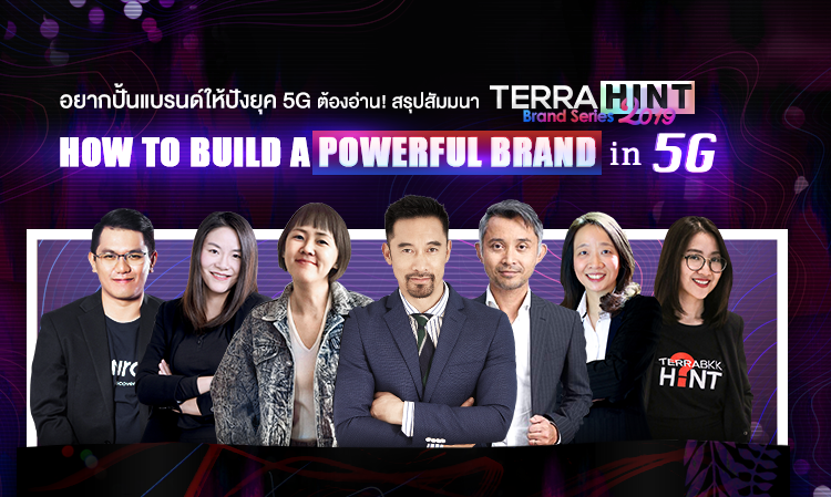 Terra HINT BRAND Series 2019 : Key Highlight HOW TO BUILD A POWERFUL BRAND IN 5G
