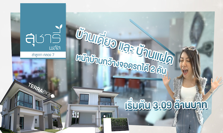 TERRABKK วิดีโอเยี่ยมชม โครงการสุชารี พลัส ลำลูกกาคลอง 7 บ้านเดี่ยว และ บ้านแฝด หน้าบ้านกว้าง
