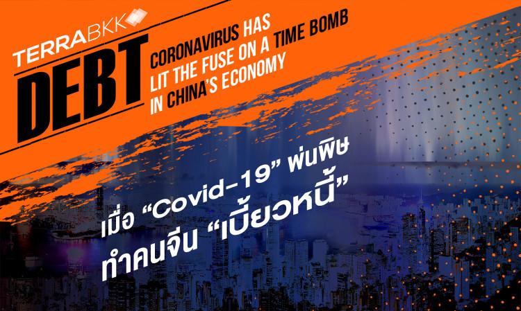 """TERRABKK เมื่อ """"Covid-19"""" พ่นพิษ ทำคนจีน """"เบี้ยวหนี้"""""""