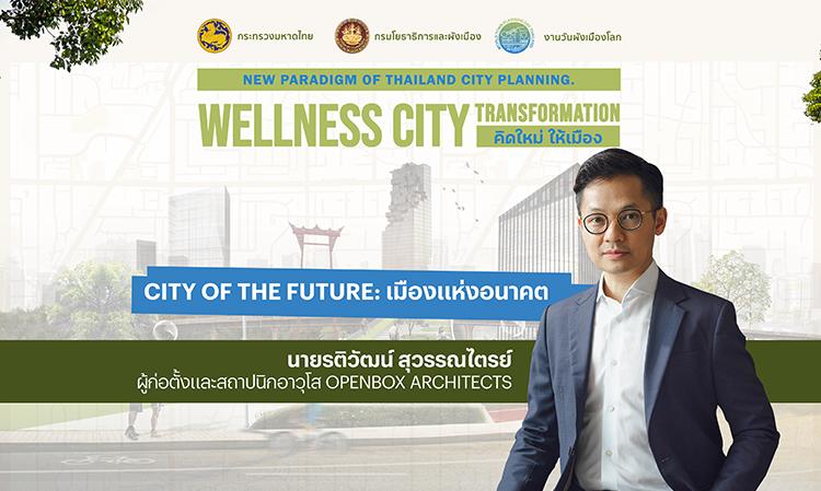 City of the Future เมืองแห่งอนาคต