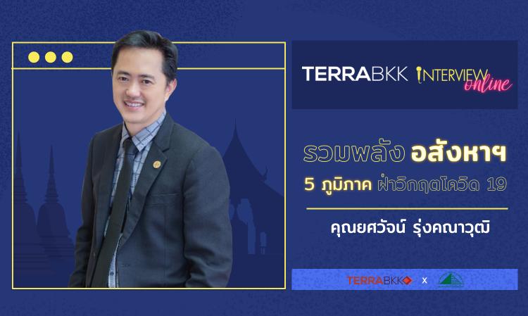 TERRABKK รวมพลังอสังหาฯ 5 ภูมิภาค ฝ่าวิกฤตโควิด 19 คุณยศวัจน์ รุ่งคณาวุฒิ นายกสมาคมอสังหาริมทรัพย์พิษณุโลก