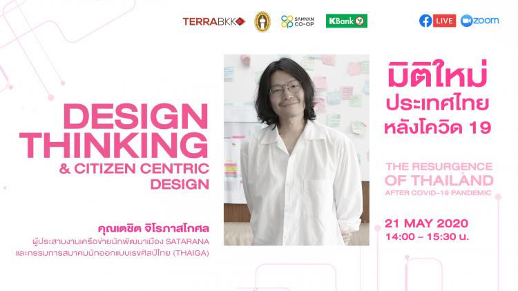 Design Thinking & Citizen Centric Design โดย คุณเตชิต จิโรภาสโกศล ประธานเครือข่ายนักพัฒนาเมือง SATARANA
