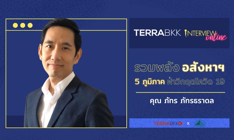 TERRABKK รวมพลังอสังหาฯ 5 ภูมิภาค ฝ่าวิกฤตโควิด 19 คุณ ภัทร ภัทรธราดล