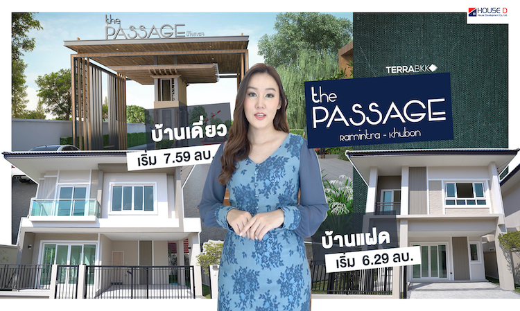 TERABKK REVIEW โครงการ The PASSAGE รามอินทรา-คู้บอน